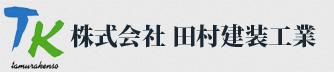 株式会社 田村建装工業